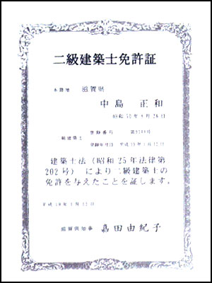 二級建築士免許
